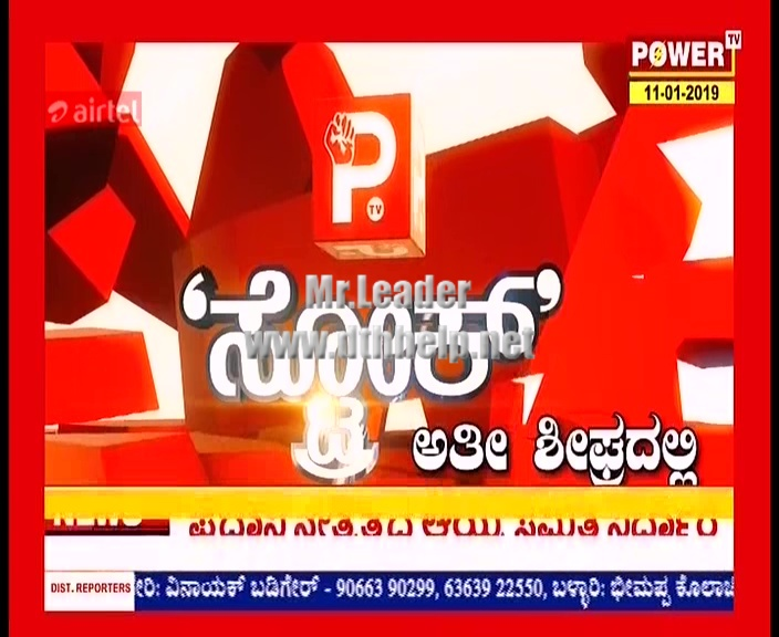 Power_TV_@_FREE_11-January-2019_02_29_52