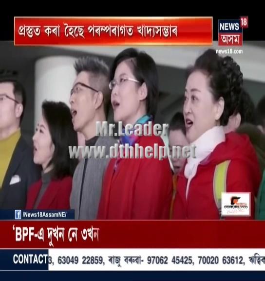 Disha_TV_05-February-2019_04_20_16