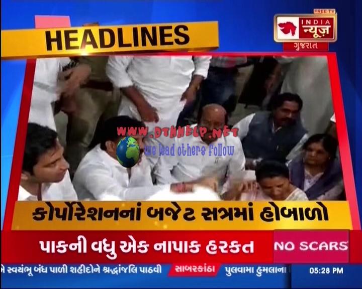 Free_Tv_Indian_News_Gujrat_16-February-2019_17_28_54